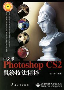 中文版PhotoshopCS2鼠绘技法精粹(1CD)