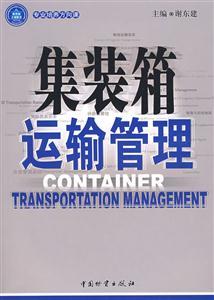 集装箱运输管理