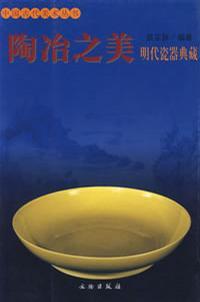 陶冶之美:明代瓷器典藏
