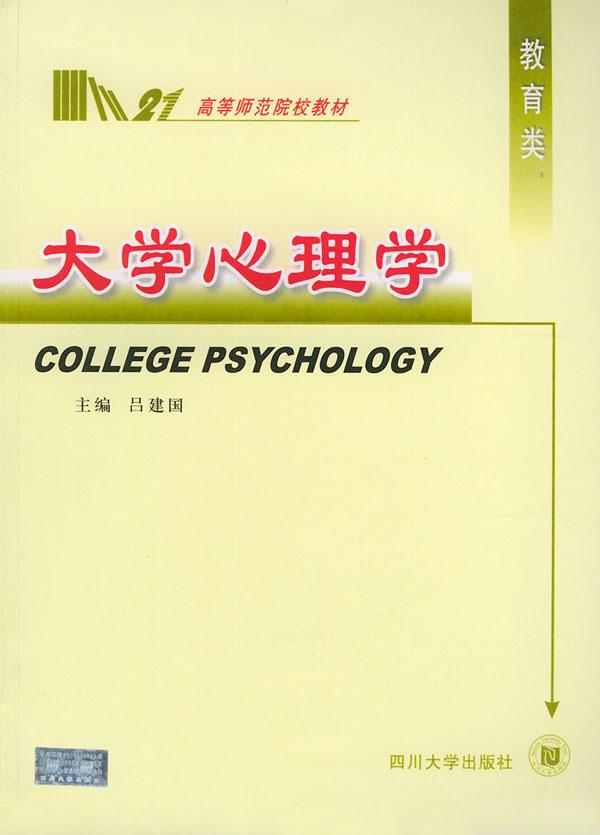 大学心理学