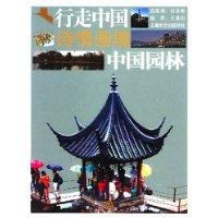 行走中国-中国园林