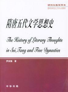 隋唐五代文学思想史