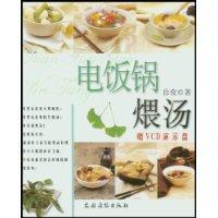 电饭锅煨汤(含光盘)