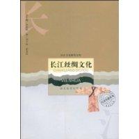 长江丝绸文化