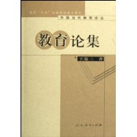 中国当代教育论丛·教育论集(王策三著)