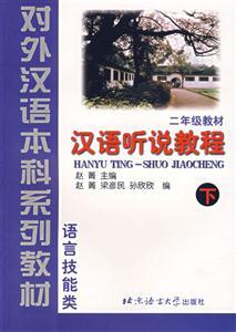 汉语听说教程 下(二年级教材)