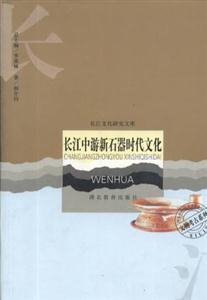 长江中游新石器时代文化