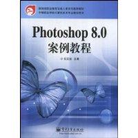 Photoshop 8.0案例教程