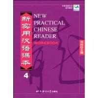 新实用汉语课本・第4册:综合练习册