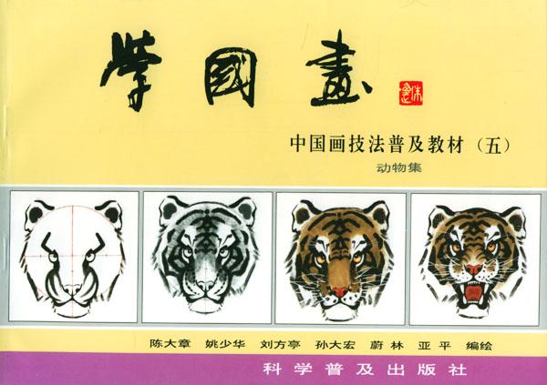 学国画--中国画技法普及教材(5)动物集