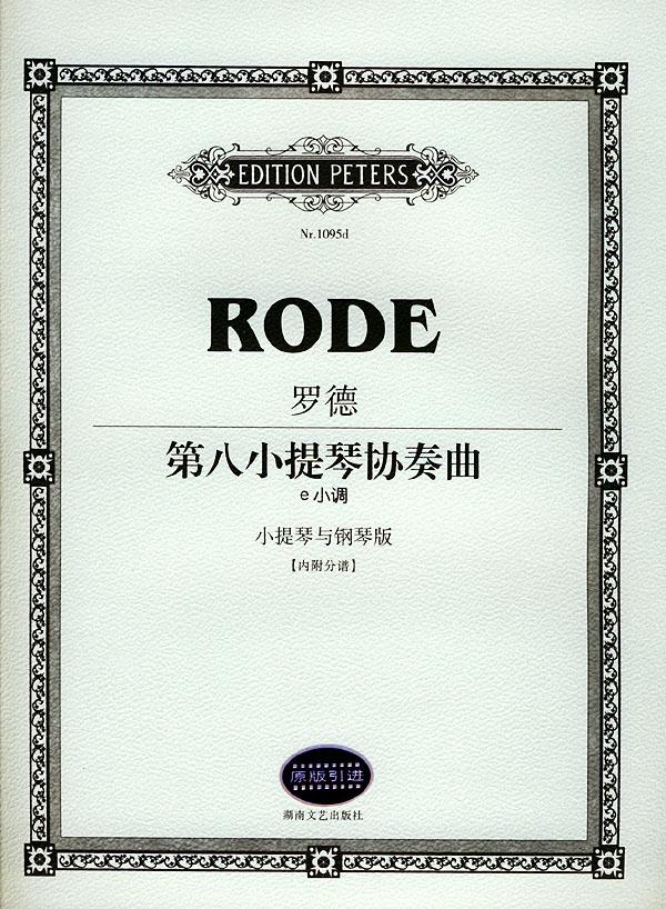 罗德第8小提琴协奏曲:e小调