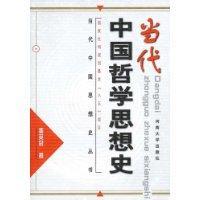 当代中国哲学思想史
