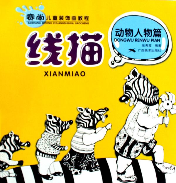 线描.动物人物篇 塞尚儿童装饰画教程