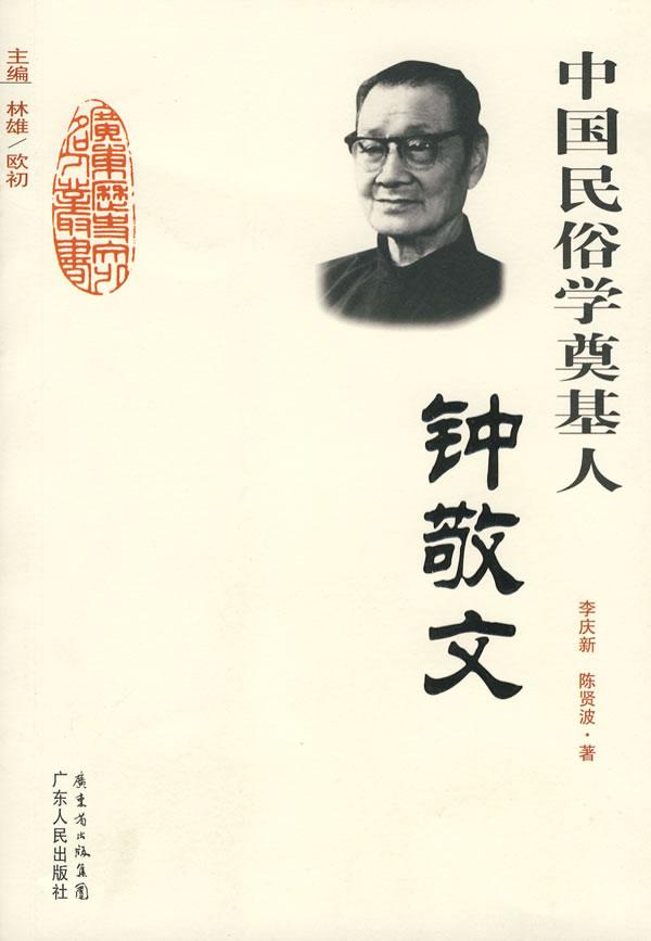 中国民俗学奠基人:钟敬文