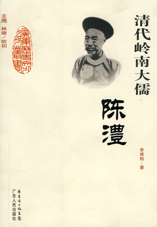 清代岭南大儒-陈澧