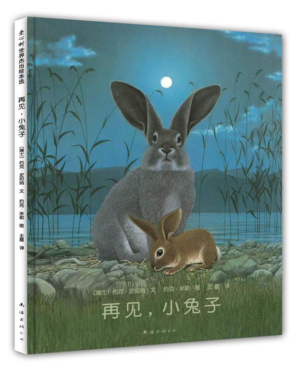 爱心树世界杰出绘本选 再见,小兔子
