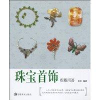 珠宝首饰收藏问答