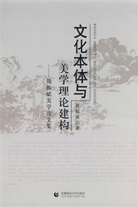 文化本体与美学理论建构-聂振斌美学论文集