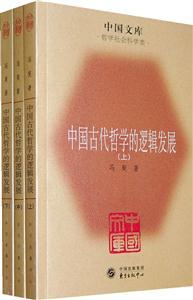 中国古代哲学的逻辑发展