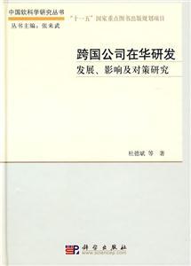 跨国公司在华研发:发展、影响及对策研究