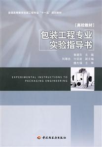 包装工程专业实验指导书