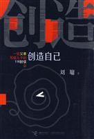 刘墉-创造自己(黑皮21.00)