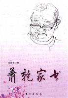 萧乾家书/记载中国知识分子家庭三十年变迁