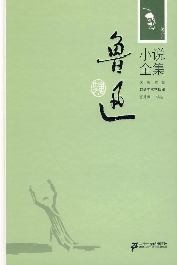 手绘鲁迅书籍封面