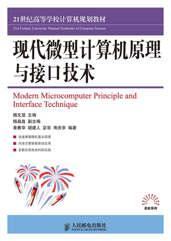 现代微型计算机原理与接口技术图片