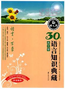 高中卷-语言.万象-30年语言知识典藏