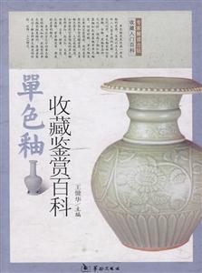 单色釉瓷收藏鉴赏百科