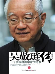 吴敬琏传-一个中国经济学家的肖像