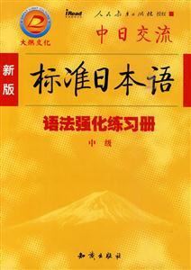 中级-新版中日交流标准日本语语法强化练习册