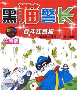 智斗红狐狸-黑猫警长-注音版