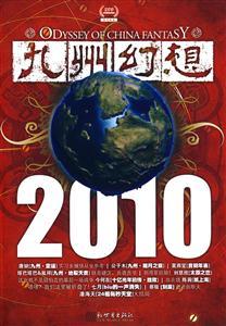2010-九州幻想-贲书铁券