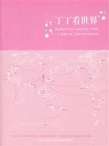 丁丁看世界:一个普通中国人是如何玩转地球的
