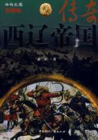 西辽帝国传奇