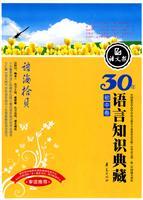 初中卷-语海拾贝-30年语言知识典藏