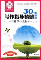 小学卷-种下作文树-30年写作指导精髓