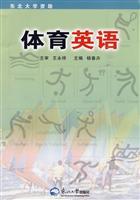 体育英语\/杨春卉 著\/东北大学出版社