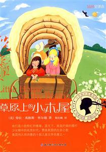 草原上的小木屋-插图全译本