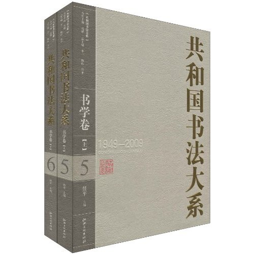 书学卷-共和国书法大系-(上.下卷)