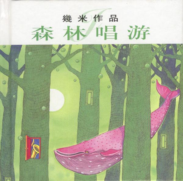 几米漫画-《森林唱游》[PDF]高清扫描版