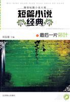 短篇小说经典之最后一片藤叶\/胡晏馨 编著 著\/北