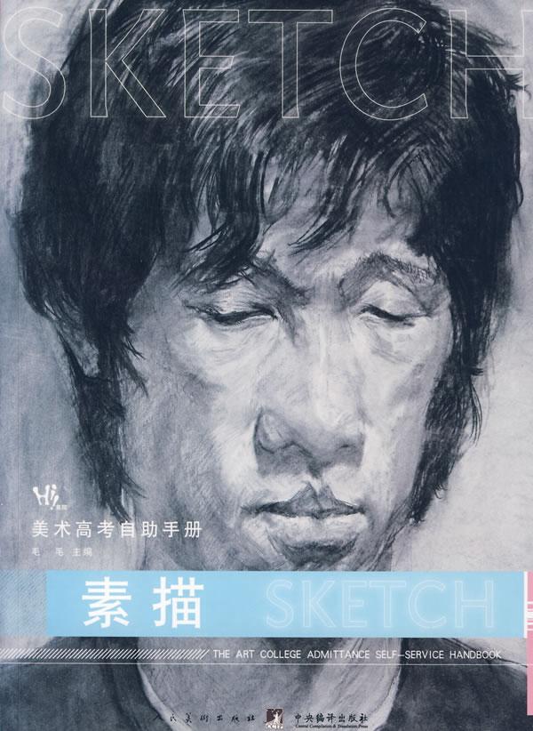美术高考自助手册:素描