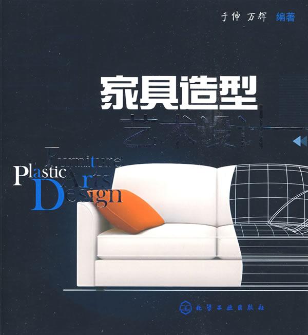 家具造型艺术设计图片/大图欣赏 - 智购网网购大全