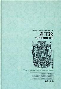 世界經典名著-君王論