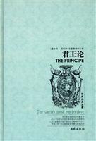 世界经典名著-君王论