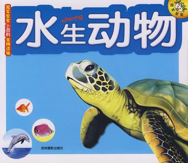 冠军宝宝小百科金牌读物.水生动物图片