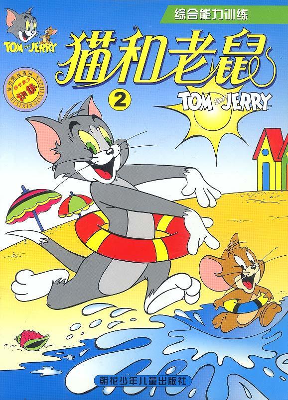 猫和老鼠--2